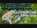 【オカリナで演奏してみた】サリアの歌/迷いの森(ゼルダの伝説時のオカリナ)
