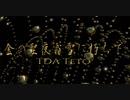 1691【MMD】金の聖夜霜雪に朽ちて【TDA Teto】