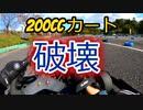 200ccカート破壊しちゃった...【Voiceroid/カート車載動画】