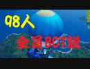 98人全員BOT説 【フォートナイト】ーLeon視点