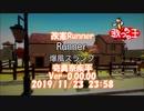 改憲Runner / 奇異奈疾平 Ver-0.00/00 2019/11/23 23:58 Runner / 爆風スランプ