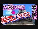 【熊本LOVER】大阪LOVERの替え歌作って歌ってみたのが/Sala【31日目】