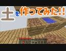 【Minecraft】無からは何も生じないクラフト 2【東狐ユウ】