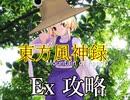 【第11回東方ニコ童祭Ex】東方風神録エクストラ攻略【ゆっくり解説】