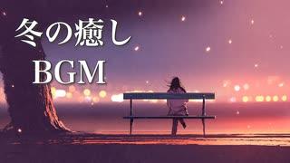 静かな夜に聴く、冬の癒し曲【作業用BGM】冷たい季節に暖かな音楽を♪