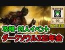 【イベント告知】12/7、12/8 ダークソウル3 攻略・対人イベント