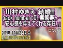 『川村ゆきえ結婚!back numberのDr.栗原寿と…』についてetc【日記的動画(2019年11月23日分)】[ 237/365 ]