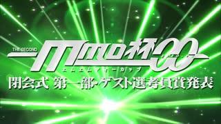 MMD杯ZERO2 閉会式 第一部(ゲスト選考作品発表)