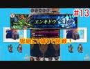 倒せエンキドゥ!幻夢獄級攻略動画【ffrk】#13