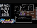 【実況】インジウムクエストⅠ(FC) 8日目