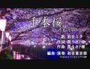 【初音ミク】千本桜【ハードロックカバー】【初音重音部】