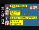sakiquest #45:咲RPGを「咲-saki-」好きが「咲-saki-」の話をしながらゆっくり実況(初見プレイ)