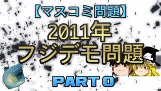 【マスコミ問題】2011年フジデモ問題 part0