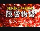 【初見】隻狼SEKIRO実況/隠密物語【PS4】第八十九話