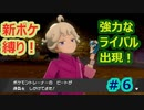 新ポケ縛り完全初見プレイ! #6【ポケットモンスター剣盾】