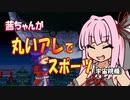 【単発実況】茜ちゃんが丸いアレでスポーツして敵を倒す動画【琴葉茜実況プレイ】