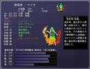 真・東方悪魔全書Ⅱ