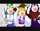 【第11回東方ニコ童祭Ex】モリヤ―家×ウッーウッーウマウマ(゚∀゚)【今となっては見ないもの】