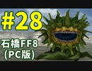 石橋を叩いてFF8(PC版)を初見プレイ part28