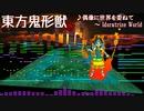 【第11回東方ニコ童祭Ex】偶像に世界を委ねて ~ Idoratrize Worldをアレンジしてみた【Domino】