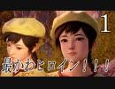 シェンムー3をまったり行く【ShenmueⅢ】Part1【初見実況】