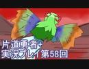 世界の果てまで行ってみよう! 片道勇者+実況プレイ第58回