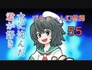 【第11回東方ニコ童祭Ex】55・水に沈んだ君が好き。【ぴちゅーん幻想郷】修正版