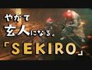 【SEKIRO-隻狼-】やがて玄人になる。【小太郎おおおおお!!】実況(35)