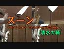 スーン~サクソフォン・クヮルテットのための/清水大輔【サックス四重奏】