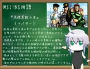 【MUGEN】 MUGEN STORIES INFINITY:NEXT STAGE!! 第146話