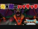 【ドラゴンクエストビルダーズ2*実況】帰って来た破壊と創造の神、うさぎ!81軒目