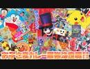 【辛口注意】お子さまカレー最強決定戦!!~すみっコぐらしVSプリキュアVSダークライ(エコー)