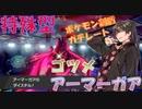 【ポケモン剣盾】いきなり変態型で制すレート情報戦【アーマーガア】