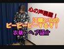 早川亜希動画#675≪衣装紹介と心の声。江頭2:50のピーピーピーするぞ!≫