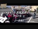 【GPZ900R】おっさん'sぱーちーナイト in NAGANO Part1