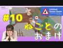 いたずらガチョウ・山下七海、オマケ放送でも大暴れ!【ねごとオマケ#10】