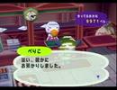 ◆どうぶつの森e+ 実況プレイ◆part172