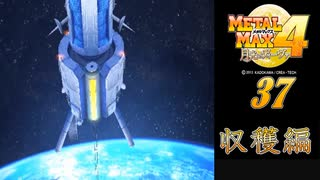 メタルマックス4月光のディーヴァ#37収穫編