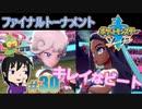 【ポケモン剣】ジムリーダーと再戦なの【ガチEnjoy勢が実況】#30