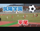 第38回福岡県中学校新人サッカー大会!!筑陽学園VS平尾!!後半!!