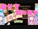 【Beholder】茜お姉ちゃんのアパート管理 19日目【VOICEROID実況】
