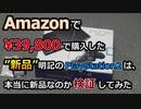 【開封動画】Amazonで¥39,800で購入したPS2は本当に新品なのか?検証&起動テスト