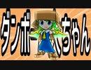 【第11回東方ニコ童祭Ex】ダンボール大ちゃん【東方×創作動画部門】