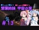 【Elite:Dangerous】琴葉姉妹 宇宙の旅 #13【VOICEROID実況】