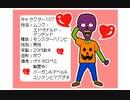 うごメモ作品162 ガールズ&ゾンビズ 5