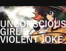 【第11回東方ニコ童祭Ex】UNCONSCIOUS GIRL'S VIOLENT JOKE【NUMBER GIRL復活記念】