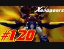 【実況】限りなく初見に近い『ゼノギアス』を雑談実況 Part120