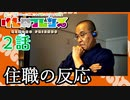 【2話】けものフレンズ 住職の反応【アニメ】