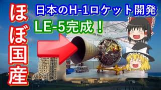 【ゆっくり解説】日本の宇宙開発の歴史 その15 H-1ロケット完成!LE-5も出るよ そして日本に迫る米国の圧力とは