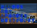 初音ミクが「淋しい熱帯魚」の曲で八戸線の駅名を歌います。